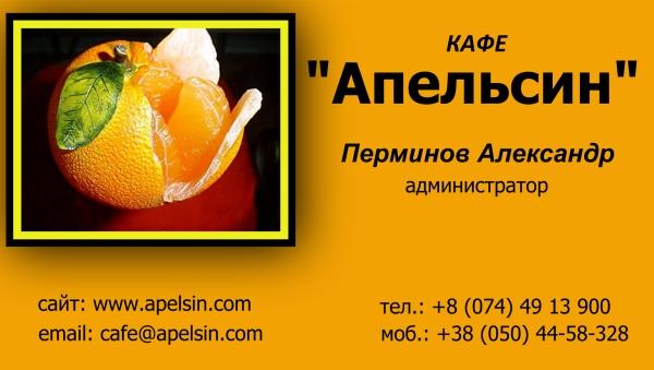 """визитка кафе """"АПЕЛЬСИН"""""""