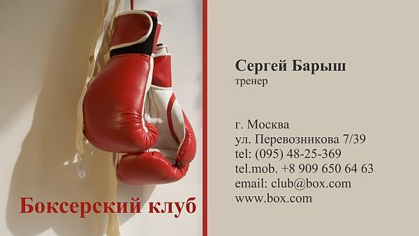 визитка боксерского клуба