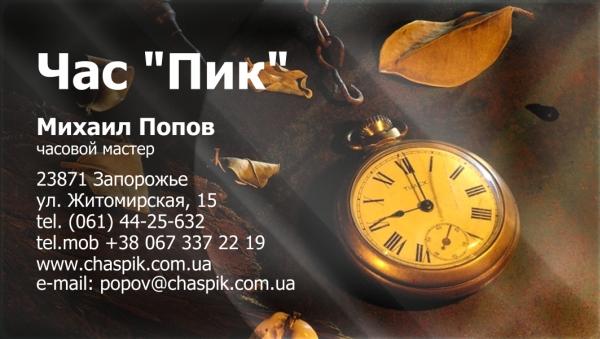 визитка часового мастера