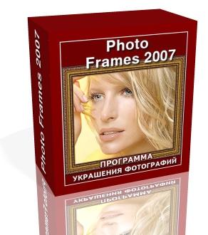Графическая программа PhotoFrames2007
