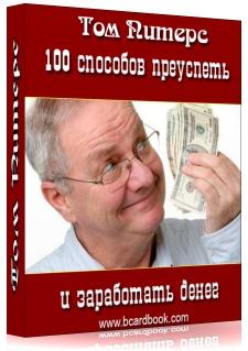 """Книга Тома Питерса """"100 способов преуспеть и заработать денег"""""""