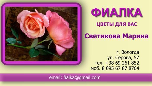визитка цветочного салона