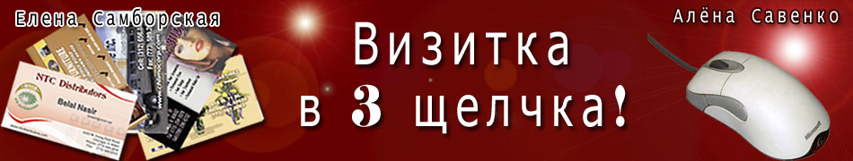 Визитка в 3 щелчка! Авторы Алёна Савенко и Елена Самборская