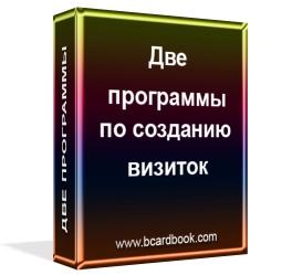 Две программы по созданию визиток