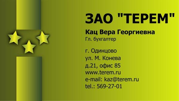 визитка клиента