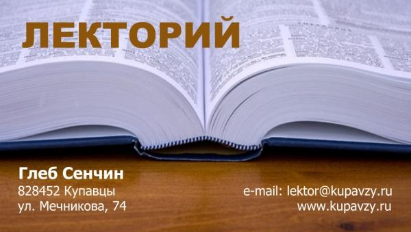визитка лектория